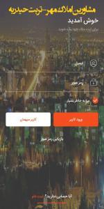 اسکرین شات برنامه املاک مهر نوروزی - تربت حیدریه 2
