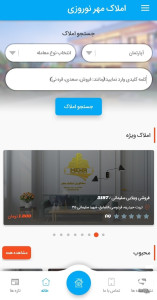 اسکرین شات برنامه املاک مهر نوروزی - تربت حیدریه 3