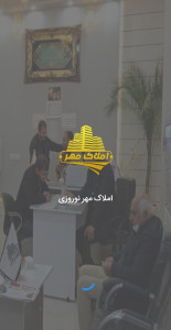 اسکرین شات برنامه املاک مهر نوروزی - تربت حیدریه 1