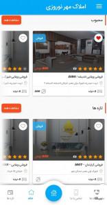 اسکرین شات برنامه املاک مهر نوروزی - تربت حیدریه 4