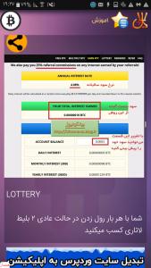 اسکرین شات برنامه کسب درآمد از طریق بیت کوین 5