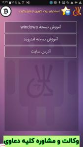 اسکرین شات برنامه کسب درآمد از طریق بیت کوین 2