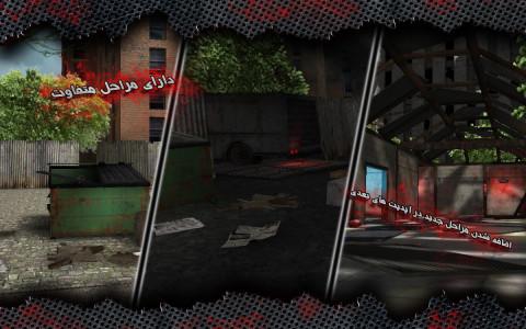 اسکرین شات بازی شهر مرده 5