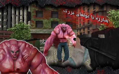 اسکرین شات بازی شهر مرده 8