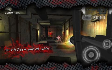 اسکرین شات بازی شهر مرده 4