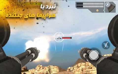 اسکرین شات بازی نبرد مرزی : طوفان گلوله 8