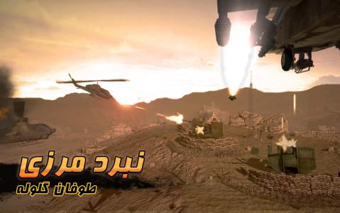 اسکرین شات بازی نبرد مرزی : طوفان گلوله 1