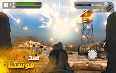 اسکرین شات بازی نبرد مرزی : طوفان گلوله 5