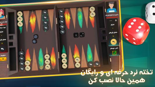 اسکرین شات بازی تخته نرد آنلاین (نرد ۶۴) 1