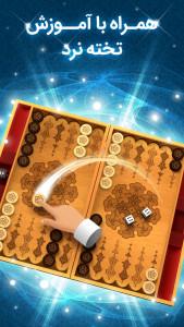 اسکرین شات بازی تخته نرد ( تخته باز ) 4