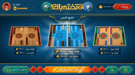 اسکرین شات بازی تخته نرد ( تخته باز ) 5