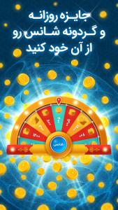 اسکرین شات بازی تخته نرد ( تخته باز ) 3