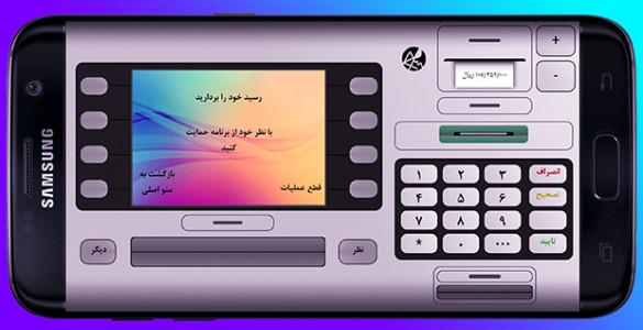 اسکرین شات برنامه شبیه ساز خودپرداز 1