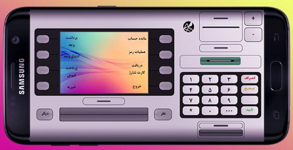 اسکرین شات برنامه شبیه ساز خودپرداز 3