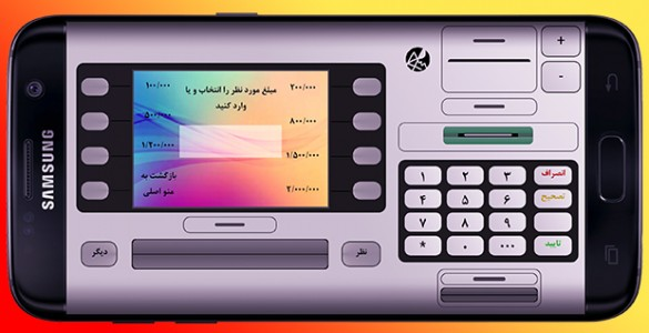 اسکرین شات برنامه شبیه ساز خودپرداز 5