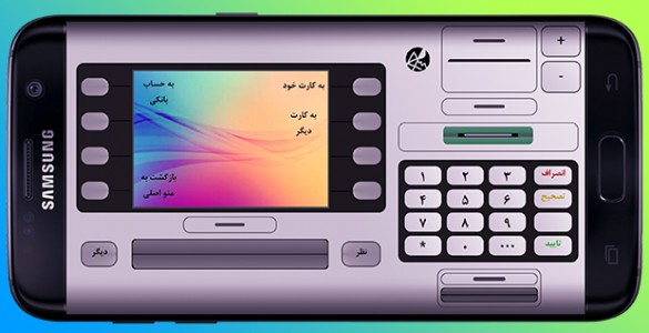 اسکرین شات برنامه شبیه ساز خودپرداز 4