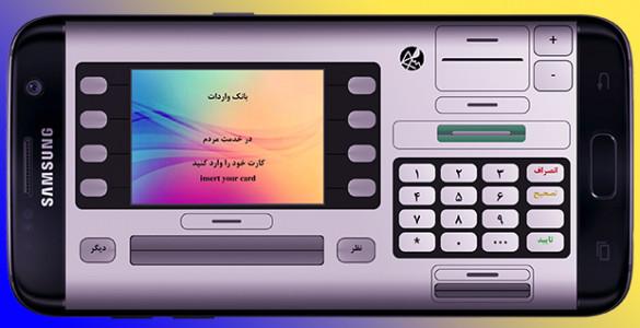 اسکرین شات برنامه شبیه ساز خودپرداز 2