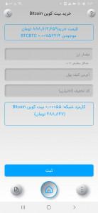 اسکرین شات برنامه خرید و فروش بیت کوین و رمز ارز ها 6