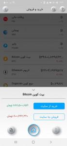 اسکرین شات برنامه خرید و فروش بیت کوین و رمز ارز ها 8