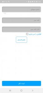 اسکرین شات برنامه خرید و فروش بیت کوین و رمز ارز ها 3