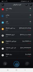 اسکرین شات برنامه خرید و فروش بیت کوین و رمز ارز ها 5