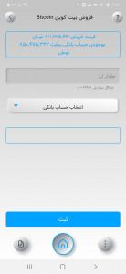اسکرین شات برنامه خرید و فروش بیت کوین و رمز ارز ها 7