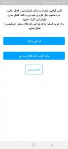 اسکرین شات برنامه خرید و فروش بیت کوین و رمز ارز ها 2