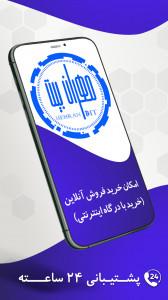 اسکرین شات برنامه مهران بیت (خرید و فروش ارز دیجیتال) 6