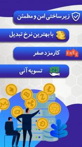 اسکرین شات برنامه مهران بیت (خرید و فروش ارز دیجیتال) 7