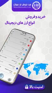 اسکرین شات برنامه مهران بیت (خرید و فروش ارز دیجیتال) 1