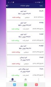 اسکرین شات برنامه دبلیو ام زرین صرافی ارزهای دیجیتال 6