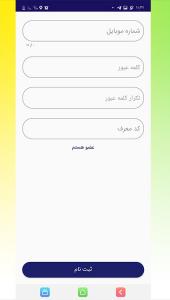 اسکرین شات برنامه دبلیو ام زرین صرافی ارزهای دیجیتال 2