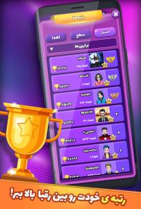 اسکرین شات بازی باهوشا (آنلاین) 7