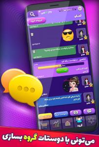 اسکرین شات بازی باهوشا (آنلاین) 4