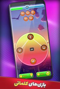 اسکرین شات بازی باهوشا (آنلاین) 8