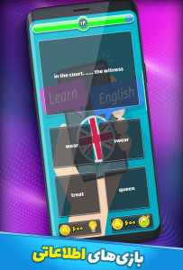 اسکرین شات بازی باهوشا (آنلاین) 1