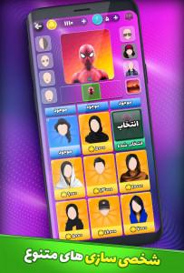 اسکرین شات بازی باهوشا (آنلاین) 6