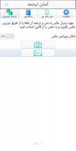 اسکرین شات برنامه آسان ترجمه 1