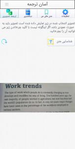 اسکرین شات برنامه آسان ترجمه 2