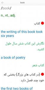 اسکرین شات برنامه آسان ترجمه 6