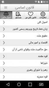 اسکرین شات برنامه قانون اساسی 4