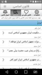 اسکرین شات برنامه قانون اساسی 3