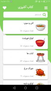 اسکرین شات برنامه کتاب اشپزی(جدید) 4