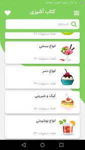 اسکرین شات برنامه کتاب اشپزی(جدید) 2
