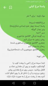 اسکرین شات برنامه کتاب اشپزی(جدید) 9