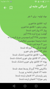 اسکرین شات برنامه کتاب اشپزی(جدید) 8