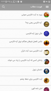 اسکرین شات برنامه آیت الکرسی(+صوت) 3