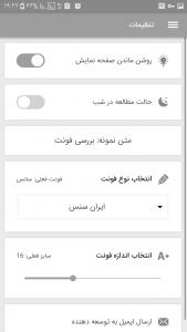 اسکرین شات برنامه آیت الکرسی(+صوت) 4