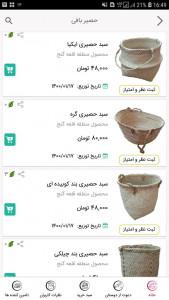 اسکرین شات برنامه سلوا، فروشگاه محصولات سالم و روستایی 10
