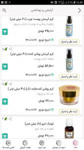 اسکرین شات برنامه سلوا، فروشگاه محصولات سالم و روستایی 11